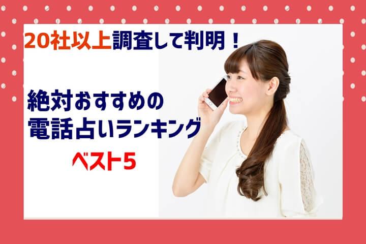 電話占い 調査
